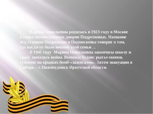 Марина Николаевна родилась в 1923 году в Москве в семье потомственных дворян...