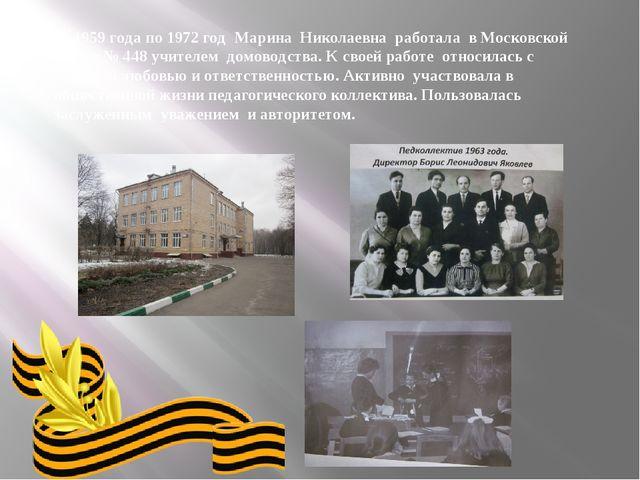 С 1959 года по 1972 год Марина Николаевна работала в Московской школе № 448...