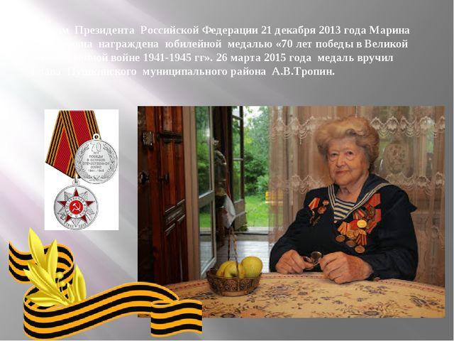 Указом Президента Российской Федерации 21 декабря 2013 года Марина Николаевн...