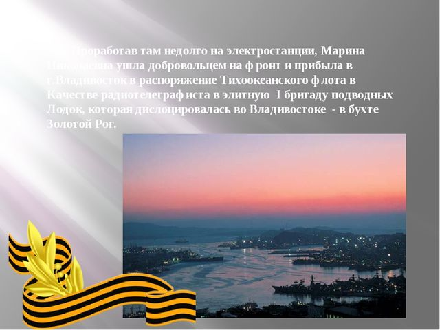 Проработав там недолго на электростанции, Марина Николаевна ушла добровольце...