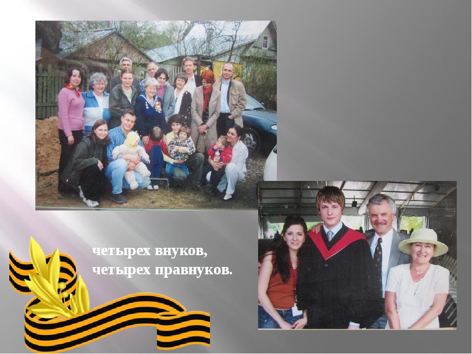 четырех внуков, четырех правнуков.