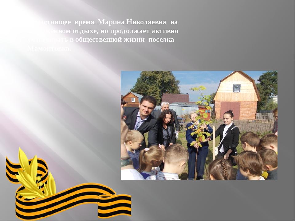 В настоящее время Марина Николаевна на заслуженном отдыхе, но продолжает акт...