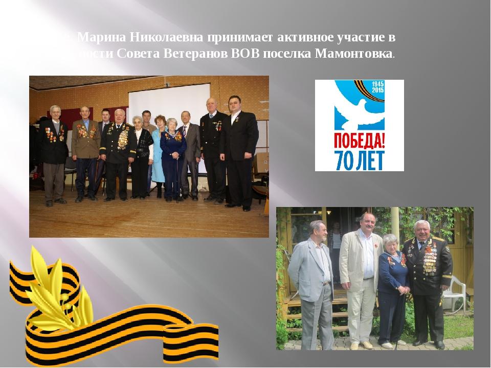 Также, Марина Николаевна принимает активное участие в деятельности Совета Ве...