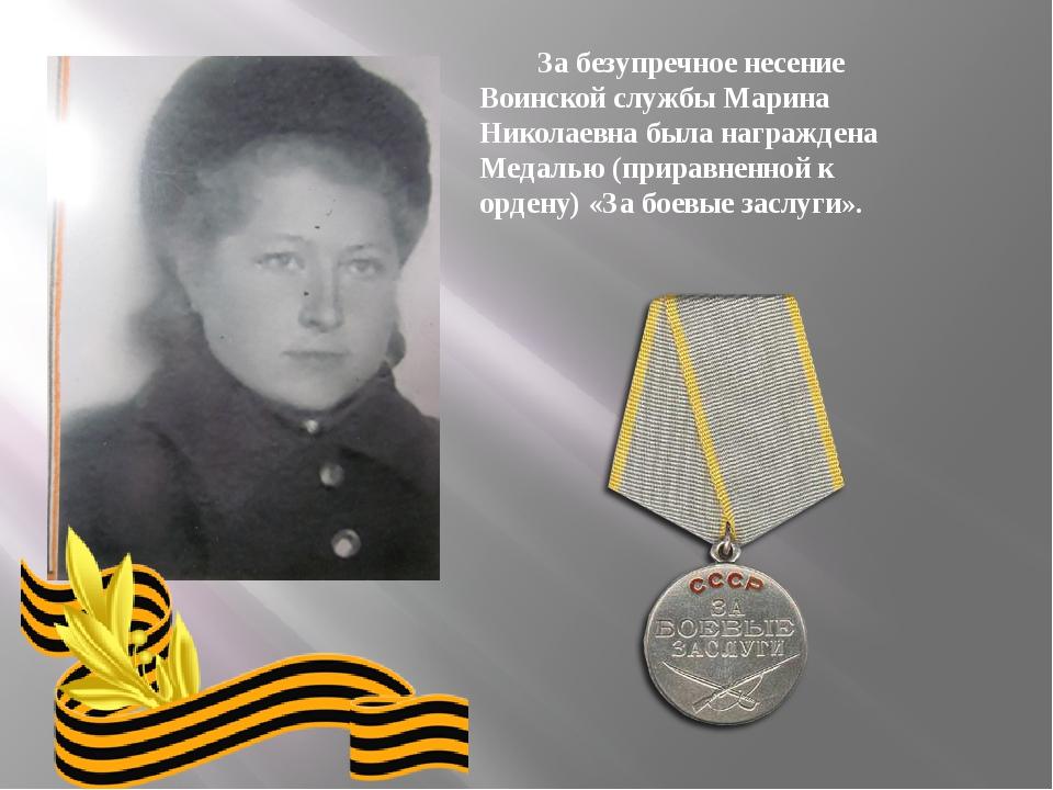 За безупречное несение Воинской службы Марина Николаевна была награждена Мед...