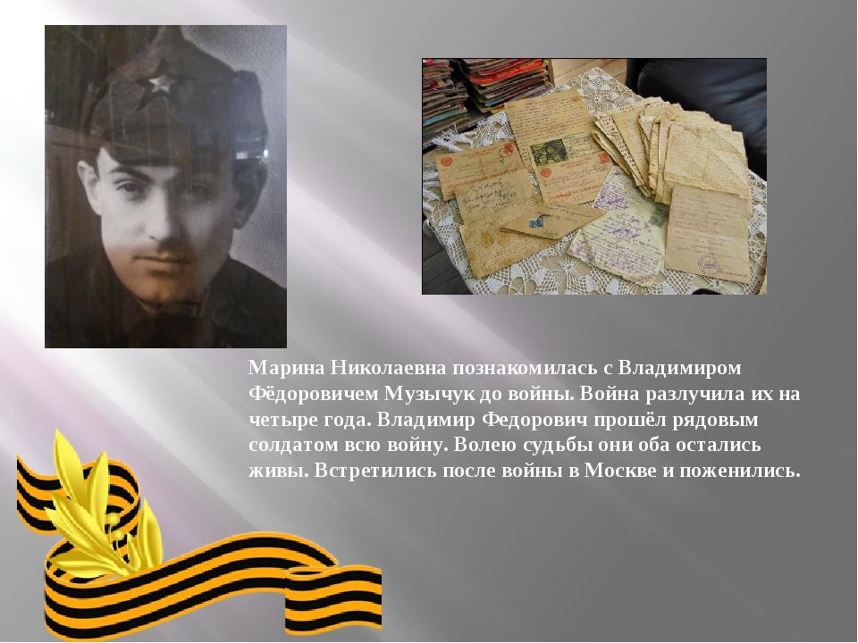 Марина Николаевна познакомилась с Владимиром Фёдоровичем Музычук до войны. В...