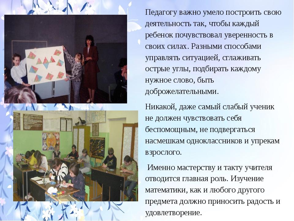 Педагогу важно умело построить свою деятельность так, чтобы каждый ребенок п...