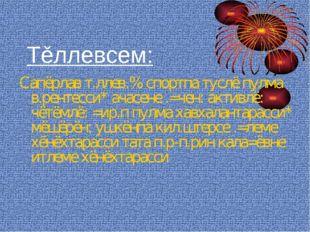 Тěллевсем: Сапёрлав т.ллев.% спортпа туслё пулма в.рентесси* ачасене .=чен: