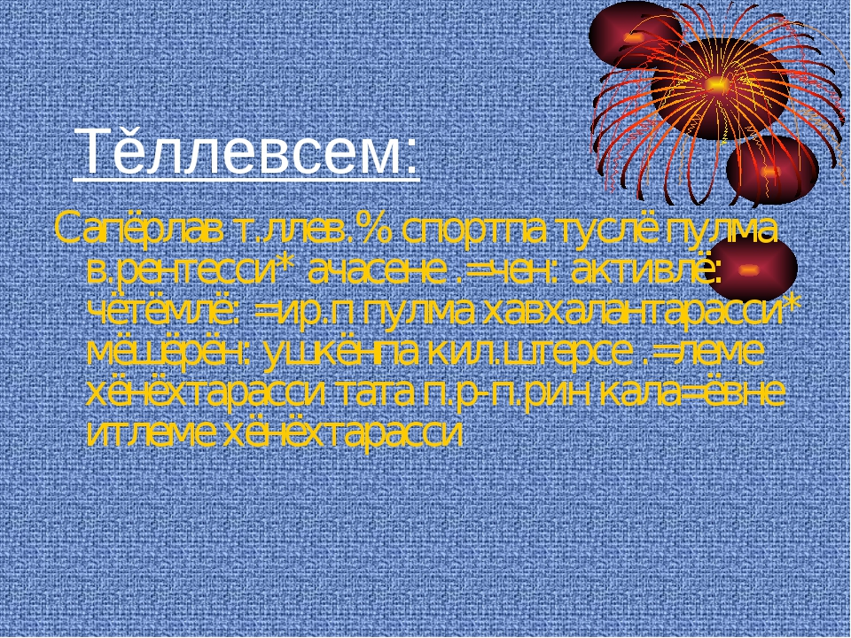 Тěллевсем: Сапёрлав т.ллев.% спортпа туслё пулма в.рентесси* ачасене .=чен:...
