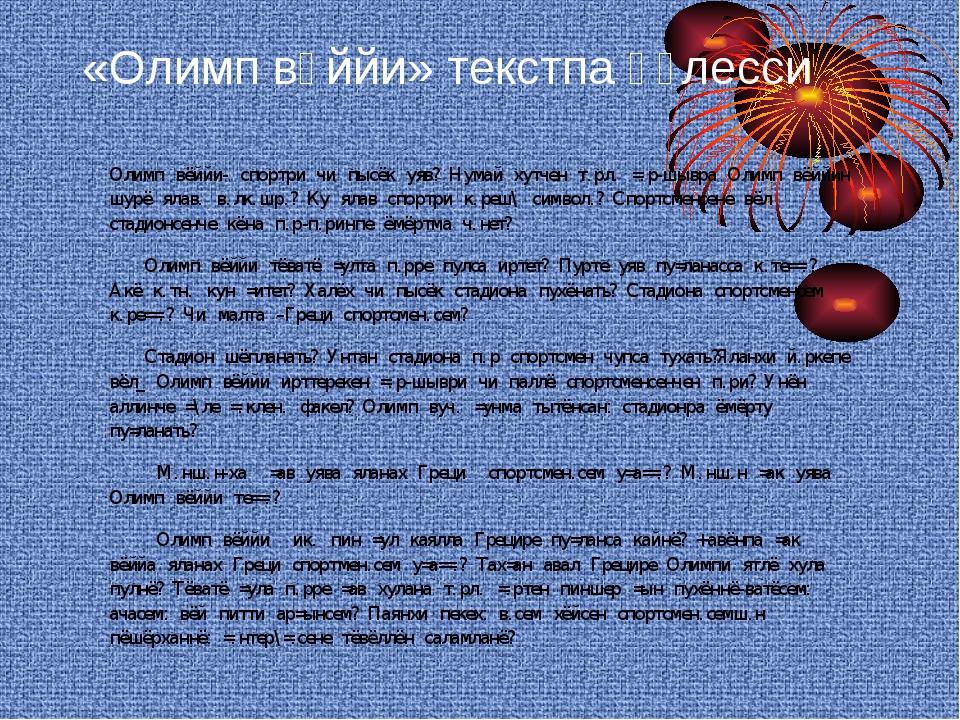«Олимп вӑййи» текстпа ӗҫлесси