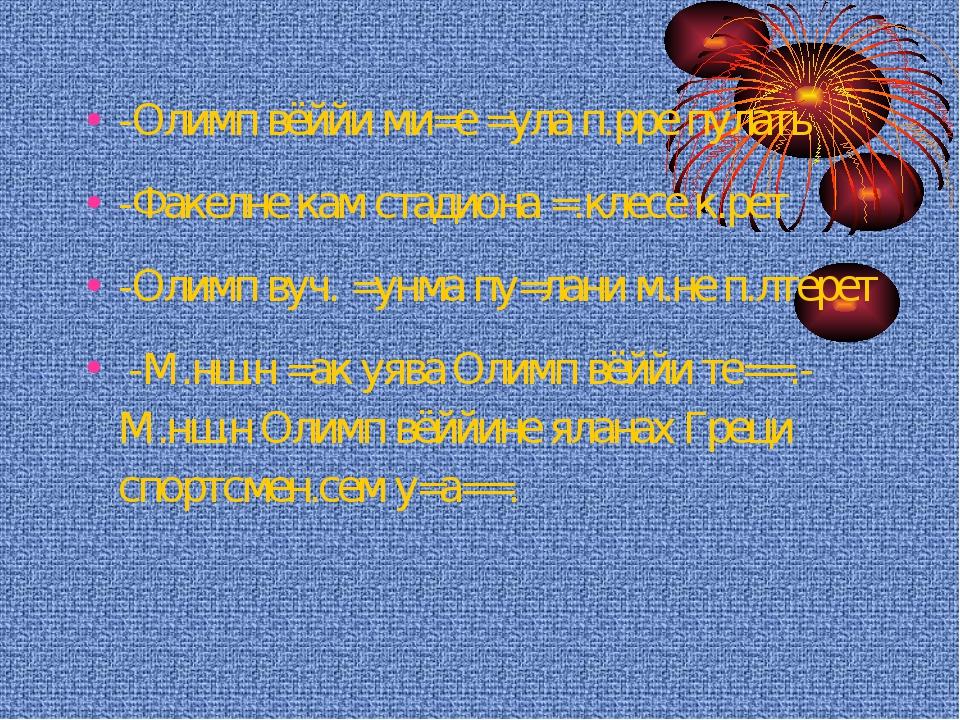-Олимп вёййи ми=е =ула п.рре пулать -Факелне кам стадиона =.клесе к.рет -Олим...