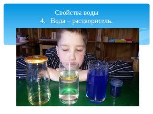 Свойства воды 4. Вода – растворитель.