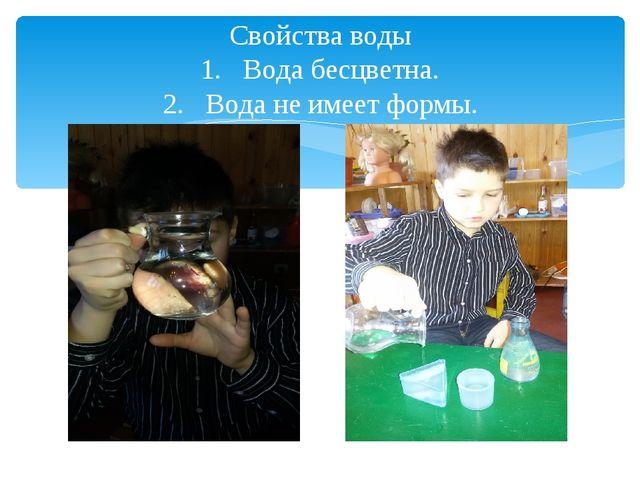 Свойства воды 1. Вода бесцветна. 2. Вода не имеет формы.