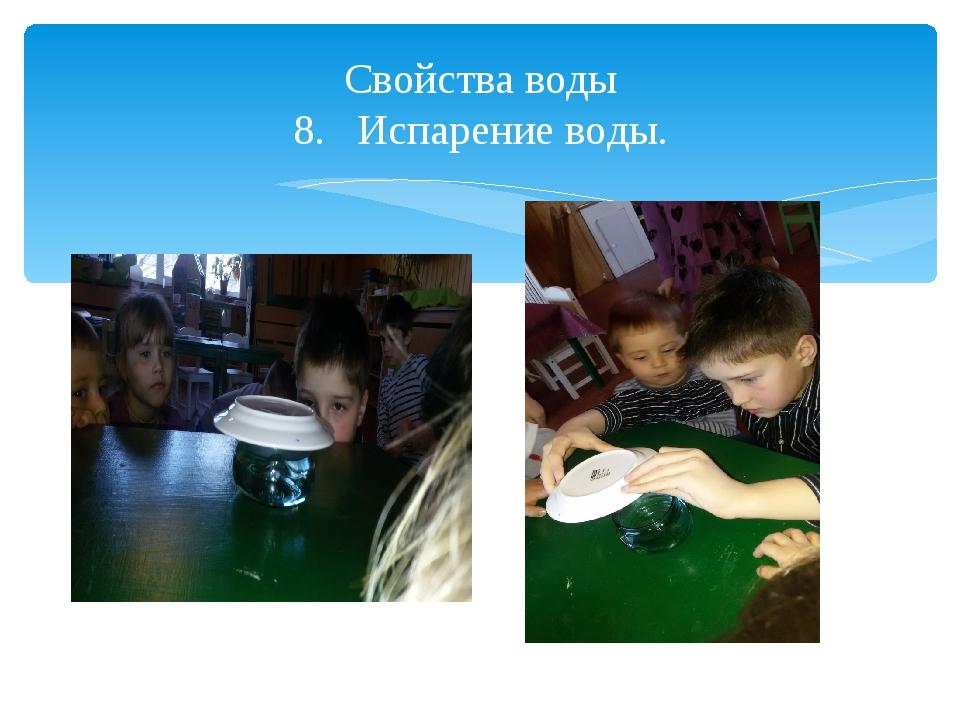 Свойства воды 8. Испарение воды.