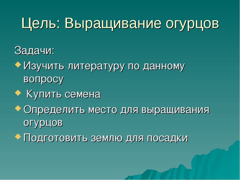 Цель: Выращивание огурцов Задачи: Изучить литературу по данному вопросу Купит...