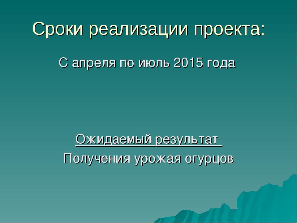 Сроки реализации проекта: С апреля по июль 2015 года Ожидаемый результат Полу...