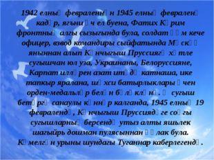 1942 елның февраленнән 1945 елның февраленә кадәр, ягъни өч ел буена, Фатих К