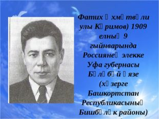 Фатих Әхмәтвәли улы Кәримов) 1909 елның 9 гыйнварында Россиянең элекке Уфа гу