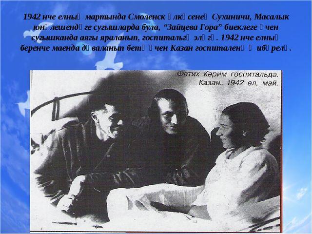 1942 нче елның мартында Смоленск өлкәсенең Сухиничи, Масалык юнәлешендәге суг...