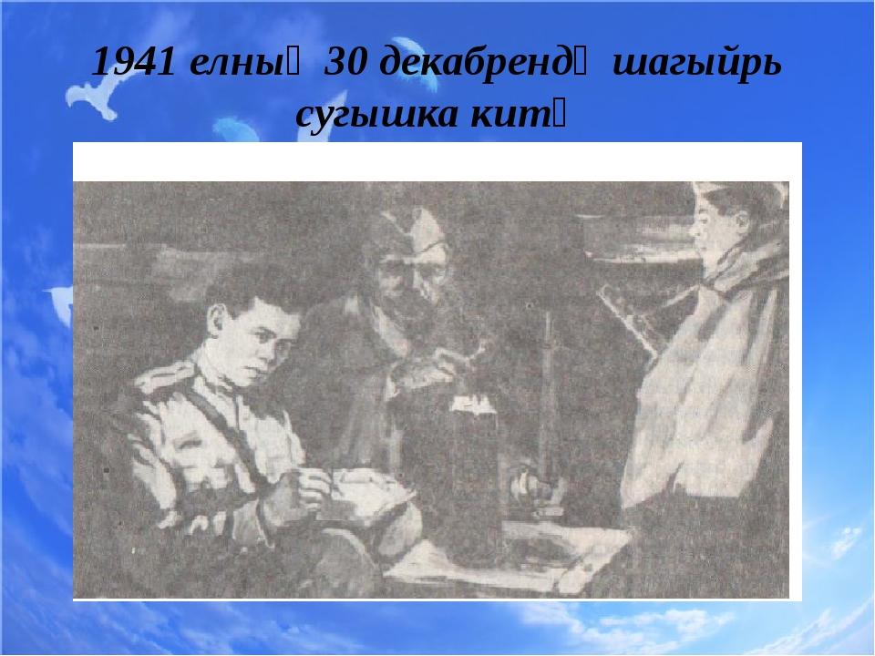 1941 елның 30 декабрендә шагыйрь сугышка китә
