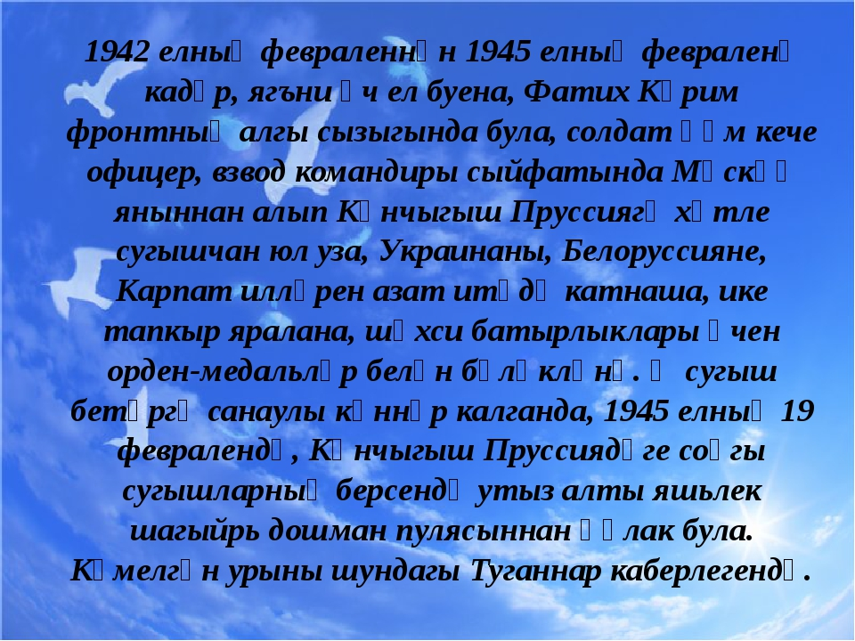 1942 елның февраленнән 1945 елның февраленә кадәр, ягъни өч ел буена, Фатих К...