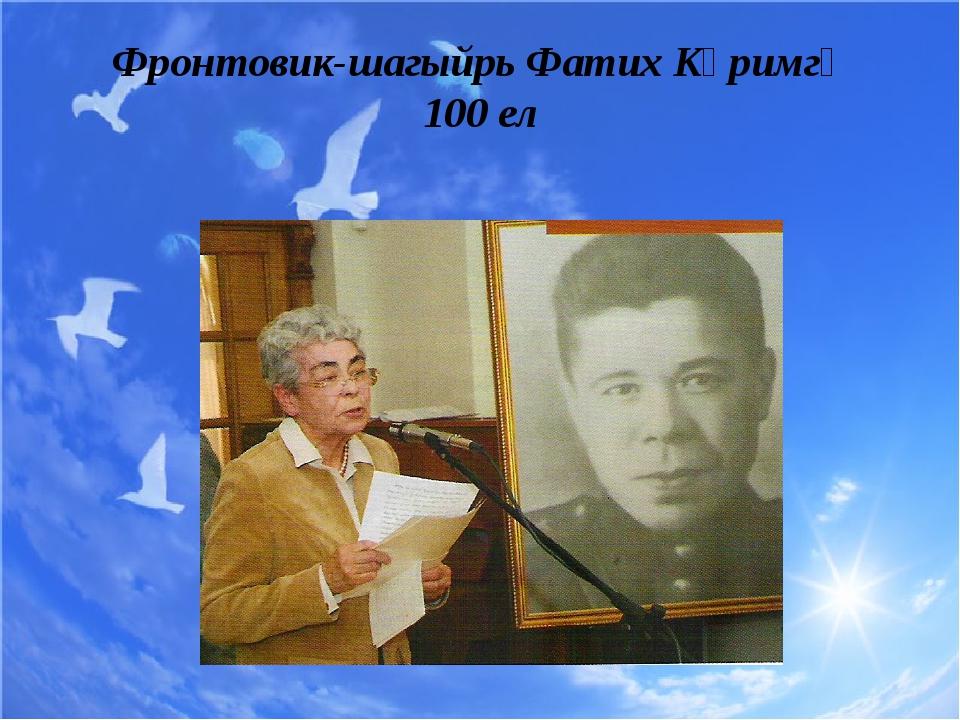 Фронтовик-шагыйрь Фатих Кәримгә 100 ел