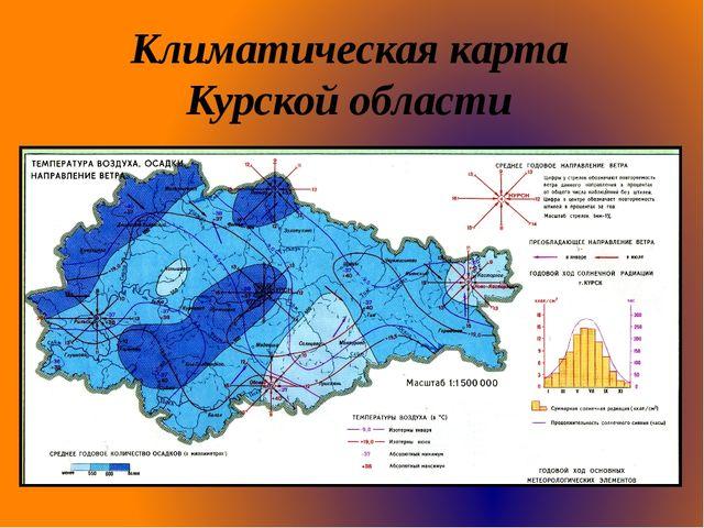 Климатическая карта Курской области
