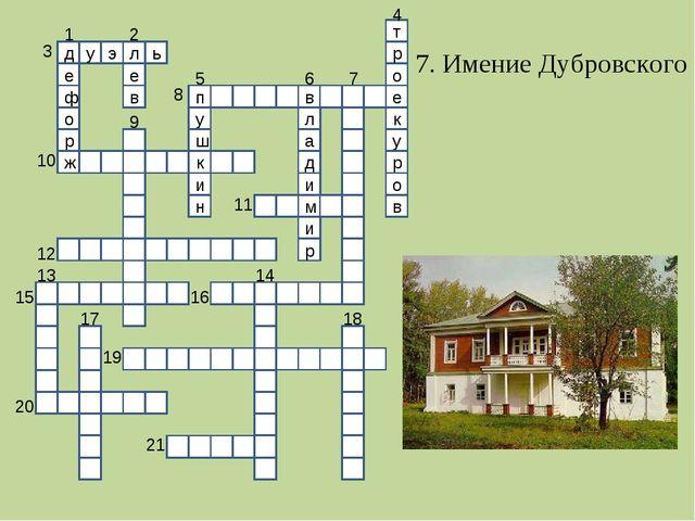 д у э л ь е ф о р ж к е в у ш и н п в е к у о р т р о в л а д и м и р 1 4 2 3...