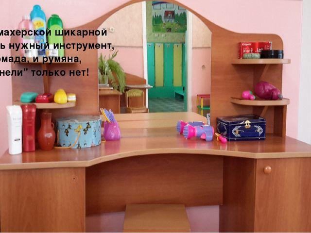 Впарикмахерскойшикарной Есть весь нужный инструмент, Тушь, помада, и румян...