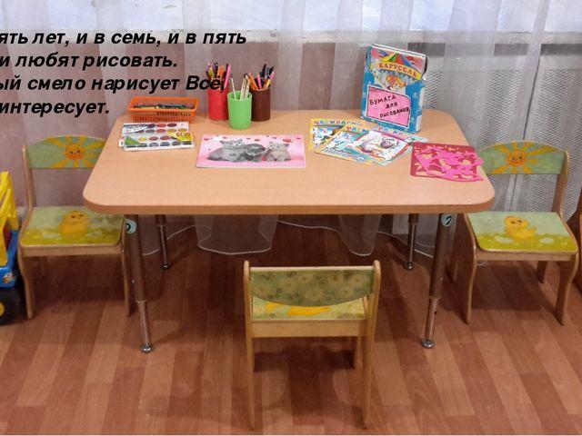 И в десять лет, и в семь, и в пять Все дети любят рисовать. И каждый смело...