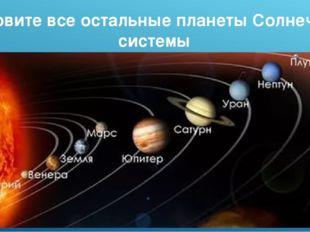 Назовите все остальные планеты Солнечной системы