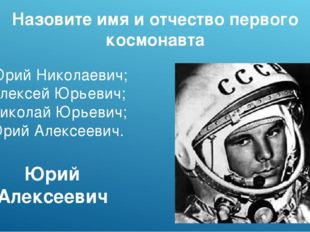 Назовите имя и отчество первого космонавта а)Юрий Николаевич; б) Алексей Юрь