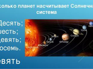 Сколько планет насчитывает Солнечная система а)Десять; б)шесть; в)девять;