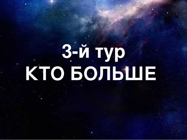 3-й тур КТО БОЛЬШЕ