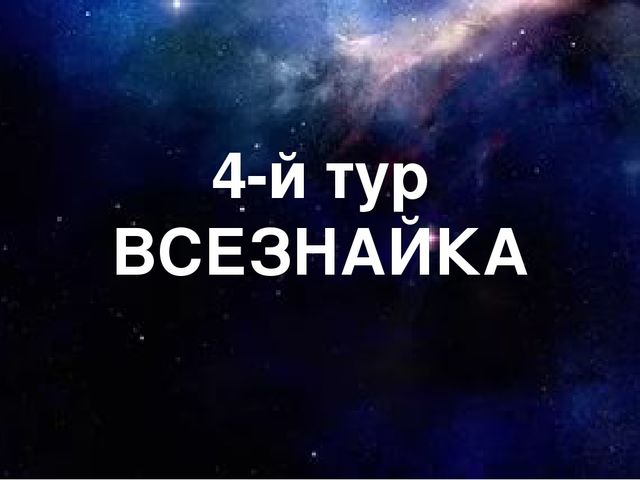 4-й тур ВСЕЗНАЙКА
