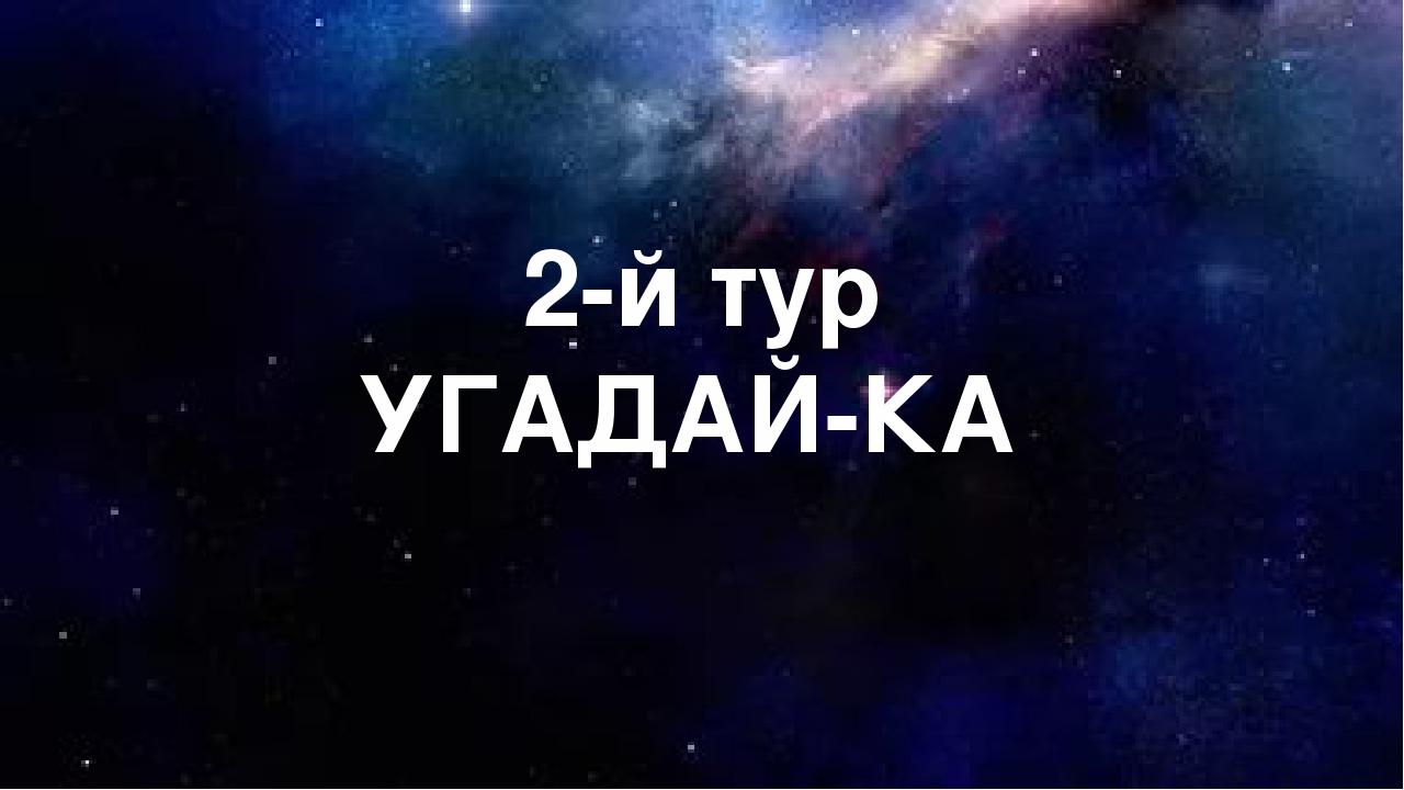 2-й тур УГАДАЙ-КА