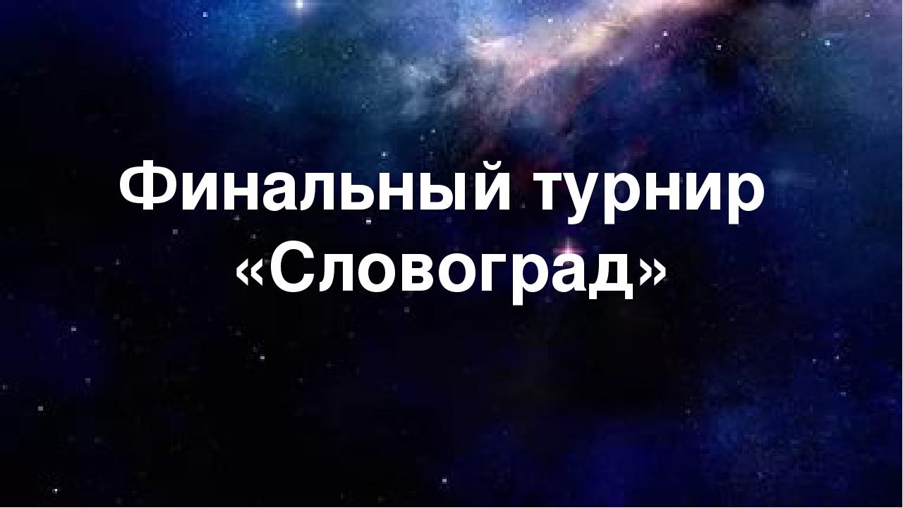 Финальный турнир «Словоград»