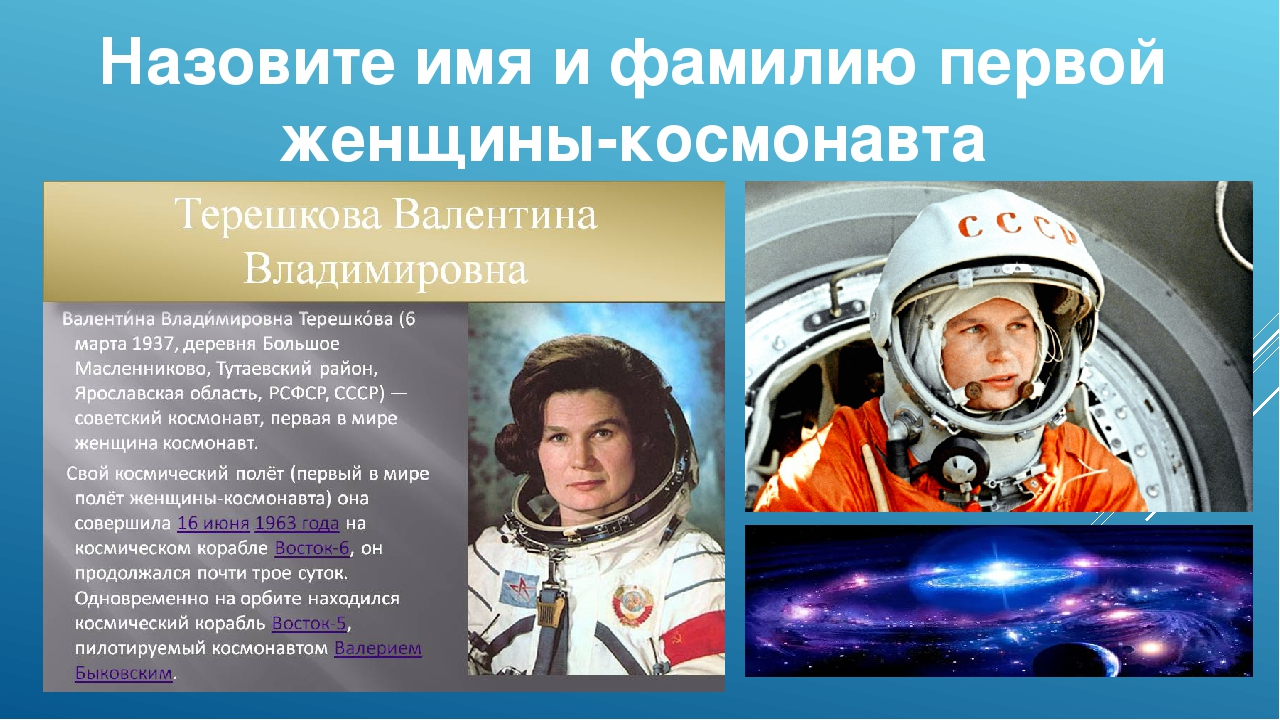 Назовите имя и фамилию первой женщины-космонавта