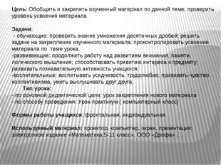Цель: Обобщить и закрепить изученный материал по данной теме, проверить урове