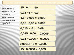 15 · 6 = 90 0,15 · 6 = 0,9 1,5 · 0,006 = 0,009 0,15 · 0,06 = 0,009 0,015 · 6