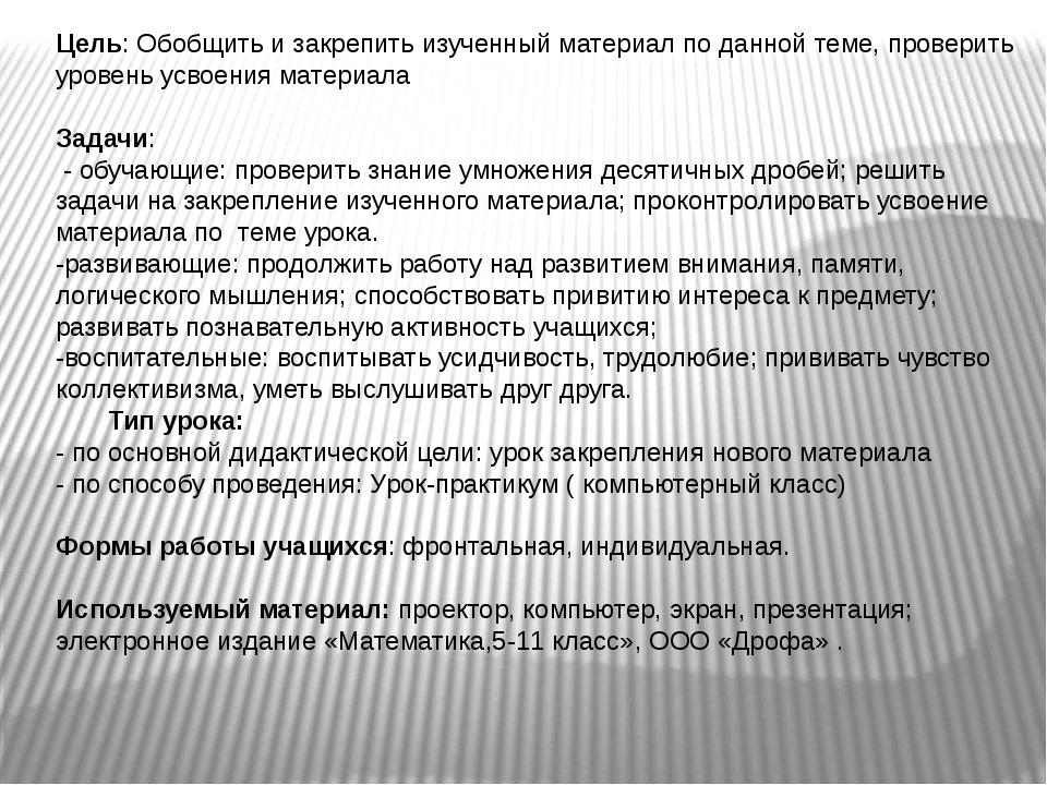 Цель: Обобщить и закрепить изученный материал по данной теме, проверить урове...