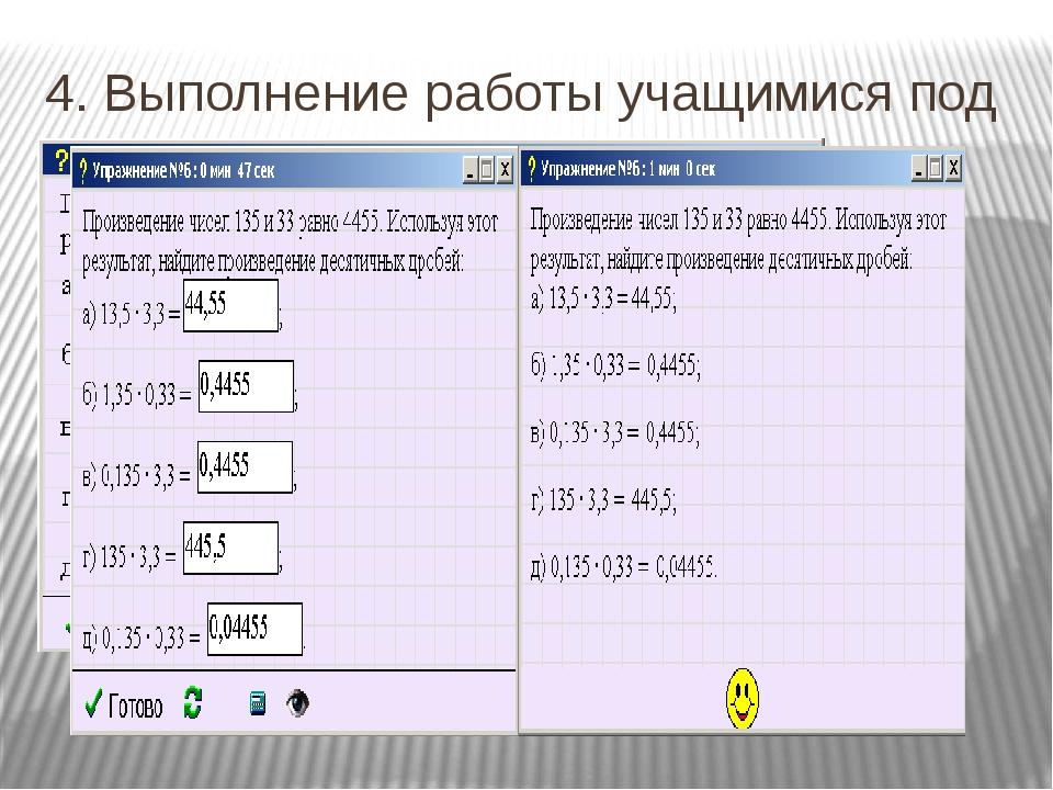 4. Выполнение работы учащимися под руководством учителя