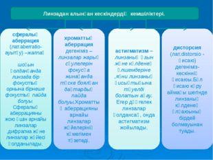 Линзадан алынған кескіндердің кемшіліктері. сфералық аберрация (лат.aberratio