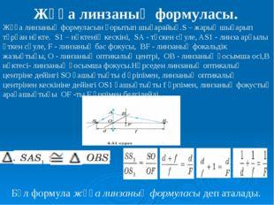 Жұқа линзаның формуласы. Жұқа линзаның формуласын қорытып шығарайық.S – жарық
