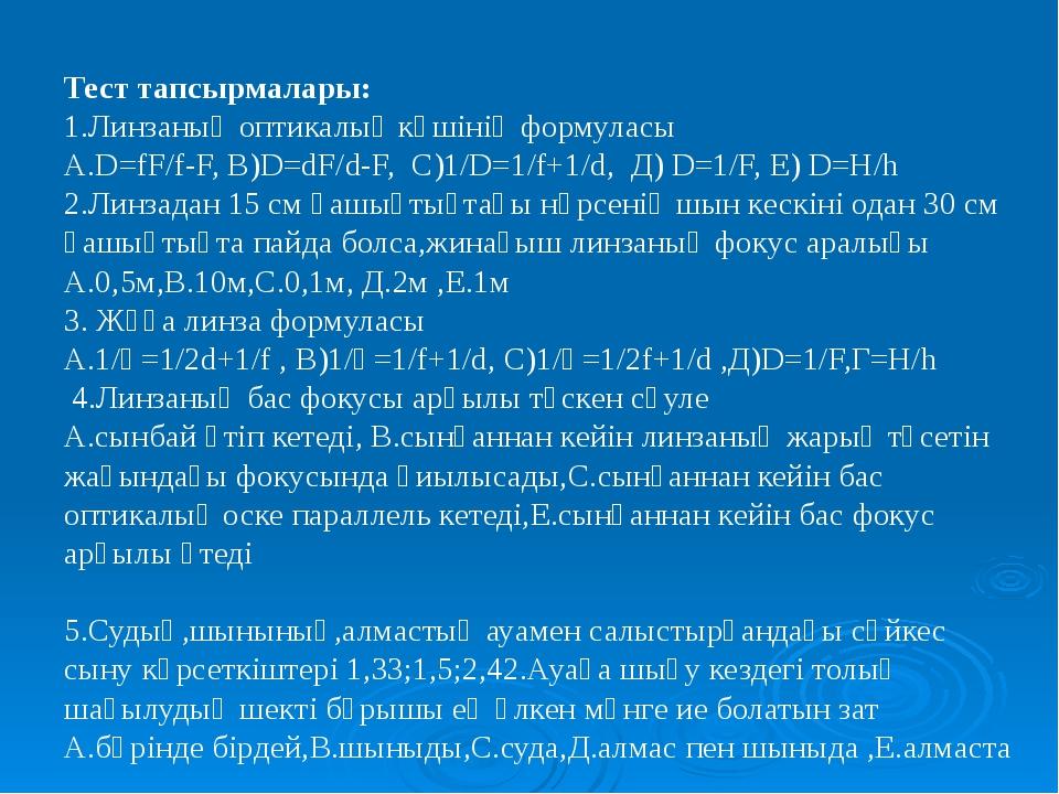 Тест тапсырмалары: 1.Линзаның оптикалық күшінің формуласы А.D=fF/f-F, В)D=dF...