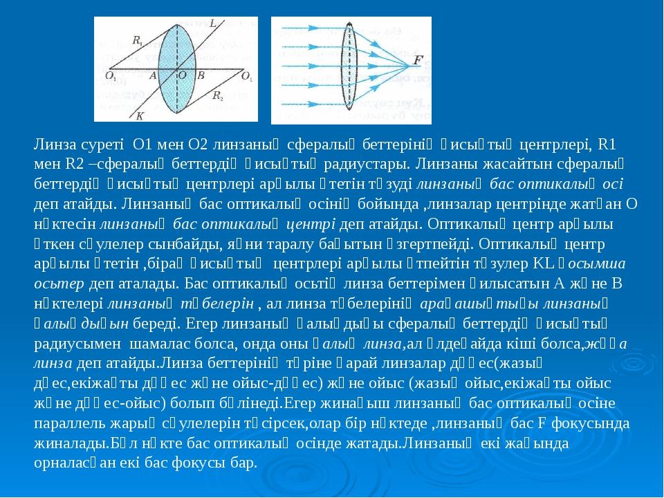Линза суреті О1 мен О2 линзаның сфералық беттерінің қисықтық центрлері, R1 ме...