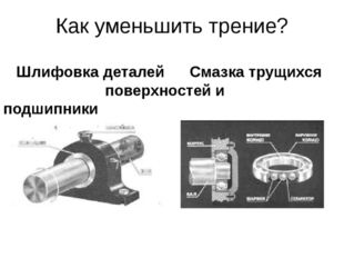 Как уменьшить трение? Шлифовка деталейСмазка трущихся поверхностей и