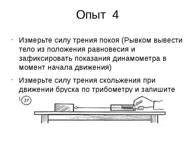 Опыт 4 Измерьте силу трения покоя (Рывком вывести тело из положения равновеси...