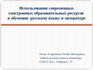 Использование современных электронных образовательных ресурсов в обучении рус