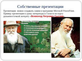 Презентации можно создавать самим в программе Microsoft PowerPoint. Пример: п