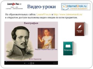 Видео-уроки На образовательных сайтах Learn4You.ru и http://www.interneturok.
